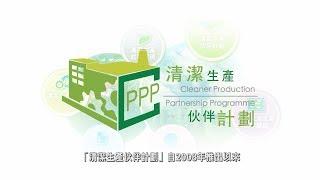 清潔生產伙伴計劃 延展至2020年