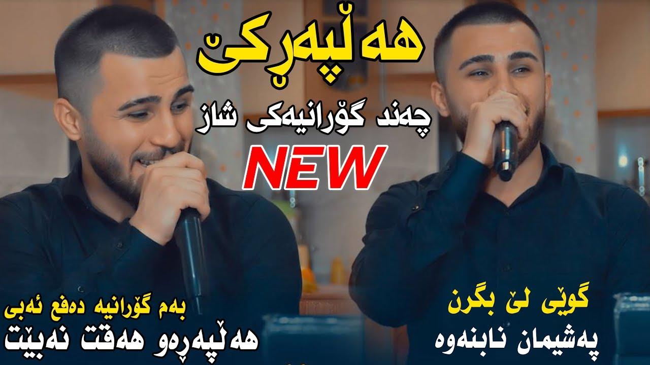 Ozhin Nawzad (Halparke) Saliady Shabaz Mama Jaza - Track 3 - ARO