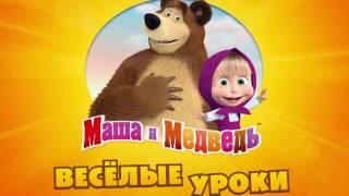 Маша и медведь . Весёлые уроки . Смотреть онлайн новые серии. Игра Мультик - серия 1