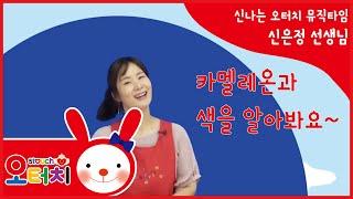 신나는 오터치 뮤직타임- 알록달록카멜레온/오감발달/색깔…
