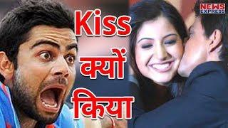 Virat Kholi को नहीं पसंद आया Shahrukh Khan का Anushka को Kiss करना