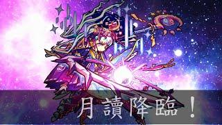 【PV】超絕關卡「月落夜沉永恆夢鄉的女神」月讀降臨!