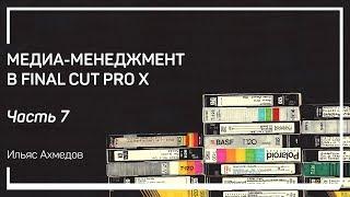 Синхронизация библиотек. Медиа-менеджмент в Final Cut Pro X. Ильяс Ахмедов