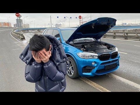 КУПИЛИ САМЫЙ ДЕШЕВЫЙ BMW X5M В РОССИИ!