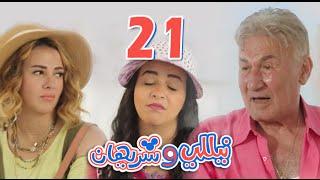 بالفيديو.. الحلقة الـ 21 من 'نيللي وشريهان' تشهد ظهور (عزت أبو عوف وحسن الرداد)