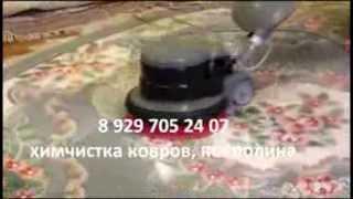 Вэд-клининг. Химчистка ковровых покрытий, ковра, ковролина в Самаре uborka-clining.ru(, 2013-09-22T13:34:37.000Z)