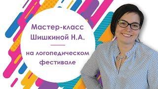 7. Мастер-класс на логопедическом фестивале 2017 г.