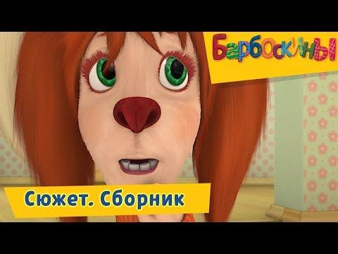 Сюжет 🔥 Барбоскины 🔥 Сборник мультфильмов 2018 thumbnail
