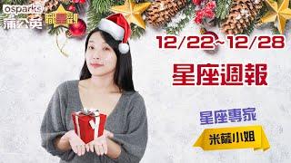 12/22~12/28星座週報 | 2019 蒲公英職星觀 X 米薩小姐