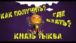 Битва Замков, Как получить Князя Тыкву Бесплатно!!!(, 2014-12-23T10:29:00.000Z)