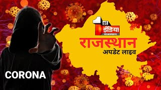 Corona Virus से जुड़ी Rajasthan की Live Update | Corona In Rajasthan (4 April 2020)