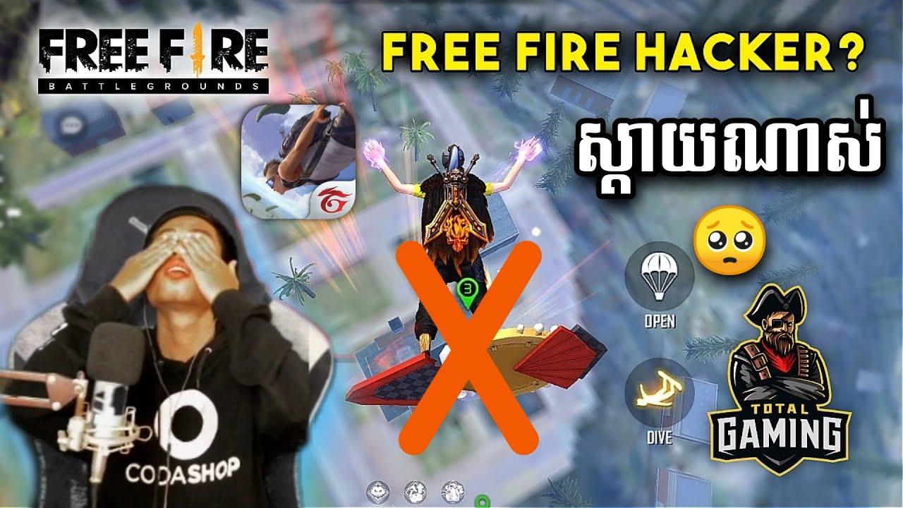 FREE FIRE មិនគួរទេ ស្ដាយខ្លាំងណាស់
