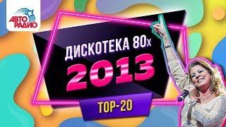 Дискотека 80-х (2013) Полная версия фестиваля Авторадио