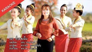 ທົ່ງຊາຍລືມ ຄາລາໂອເກະ ทุ่งชายลืม คาราโอเกะ Thung Chai Luem KARAOKE