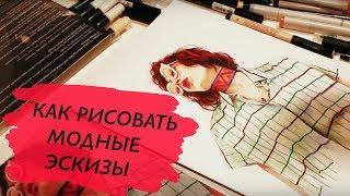 Нереальная Fashion - иллюстрация маркерами /урок рисования