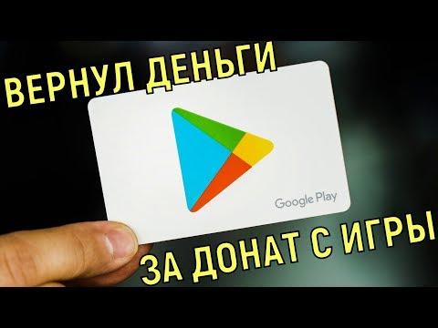 Как вернуть деньги за донат в google play