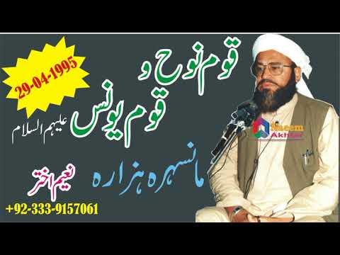 Syed Abdul Majeed Nadeem R.A at Mansehra - Qome Nooh Qome Younas A.S - 29/04/1995