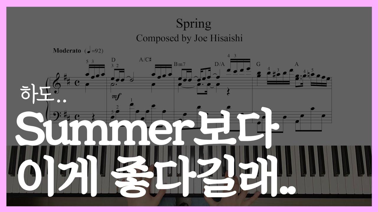 히사이시조의 또다른 띵곡 피아노 악보, Spring, Summer보다 좋나?