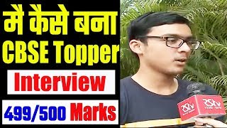 CBSE 10th Topper Interview Prakhar Mittal || 10th Topper Tips || How to Study Like Topper, Prakhar