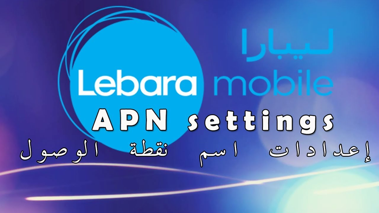 Lebara Apn Settings Ksa إعدادات اسم نقطة الوصول ليبارا Youtube