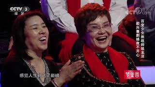 [黄金100秒]百变少女挑战师姐龙洋 即兴喜剧拯救不开心| CCTV综艺