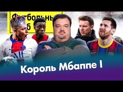 Лига чемпионов вернулась / Отмороженный Кубок России / Анабасис Промеса