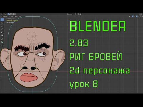 Blender 2.83 Риг Головы 2D персонажа для анимации в перекладке Урок 8 Риг Бровей
