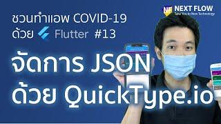 Flutter Thailand COVID Stat #13: รู้จักกับ QuickType.io เพื่อจัดการข้อมูลแบบ JSON ในแอพเราได้ง่ายๆ