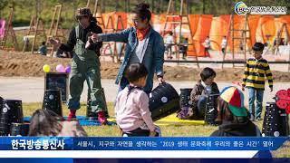 서울시, 지구와 자연을 생각하는 '2019 생태문화축제…