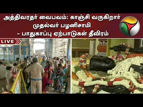 அத்திவரதர் வைபவம்: காஞ்சி வருகிறார் முதல்வர் பழனிசாமி - பாதுகாப்பு ஏற்பாடுகள் தீவிரம் |  EPS   Puthiya thalaimurai Live news Streaming for Latest News , all the current affairs of Tamil Nadu and India politics News in Tamil, National News Live, Headline News Live, Breaking News Live, Kollywood Cinema News,Tamil news Live, Sports News in Tamil, Business News in Tamil & tamil viral videos and much more news in Tamil. Tamil news, Movie News in tamil , Sports News in Tamil, Business News in Tamil & News in Tamil, Tamil videos, art culture and much more only on Puthiya Thalaimurai TV   Connect with Puthiya Thalaimurai TV Online:  SUBSCRIBE to get the latest Tamil news updates: http://bit.ly/2vkVhg3  Nerpada Pesu: http://bit.ly/2vk69ef  Agni Parichai: http://bit.ly/2v9CB3E  Puthu Puthu Arthangal:http://bit.ly/2xnqO2k  Visit Puthiya Thalaimurai TV WEBSITE: http://puthiyathalaimurai.tv/  Like Puthiya Thalaimurai TV on FACEBOOK: https://www.facebook.com/PutiyaTalaimuraimagazine  Follow Puthiya Thalaimurai TV TWITTER: https://twitter.com/PTTVOnlineNews  WATCH Puthiya Thalaimurai Live TV in ANDROID /IPHONE/ROKU/AMAZON FIRE TV  Puthiyathalaimurai Itunes: http://apple.co/1DzjItC Puthiyathalaimurai Android: http://bit.ly/1IlORPC Roku Device app for Smart tv: http://tinyurl.com/j2oz242 Amazon Fire Tv:     http://tinyurl.com/jq5txpv  About Puthiya Thalaimurai TV   Puthiya Thalaimurai TV (Tamil: புதிய தலைமுறை டிவி) is a 24x7 live news channel in Tamil launched on August 24, 2011.Due to its independent editorial stance it became extremely popular in India and abroad within days of its launch and continues to remain so till date.The channel looks at issues through the eyes of the common man and serves as a platform that airs people's views.The editorial policy is built on strong ethics and fair reporting methods that does not favour or oppose any individual, ideology, group, government, organisation or sponsor.The channel's primary aim is taking unbiased and accurate information to the socially conscious common man.   Besides giving live and current information the channel broadcasts news on sports,  business and international affairs. It also offers a wide array of week end programmes.   The channel is promoted by Chennai based New Gen Media Corporation. The company also publishes popular Tamil magazines- Puthiya Thalaimurai and Kalvi.   #Puthiyathalaimurai #PuthiyathalaimuraiLive #PuthiyathalaimuraiLiveNews #PuthiyathalaimuraiNews #PuthiyathalaimuraiTv #PuthiyathalaimuraiLatestNews #PuthiyathalaimuraiTvLive   Tamil News, Puthiya Thalaimurai News, Election News, Tamilnadu News, Political News, Sports News, Funny Videos, Speech, Parliament Election, Live Tamil News, Election speech, Modi, IPL , CSK, MS Dhoni, Suresh Raina, DMK, ADMK, BJP, OPS, EPS