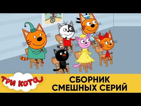 Три Кота   Сборник смешных серий   Мультфильмы для детей 😜😆😀 - Видео онлайн