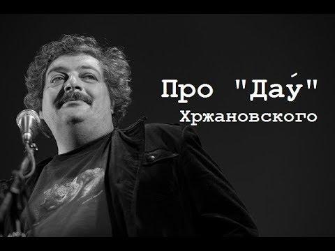 """Про """"Да́у"""" Хржановского"""