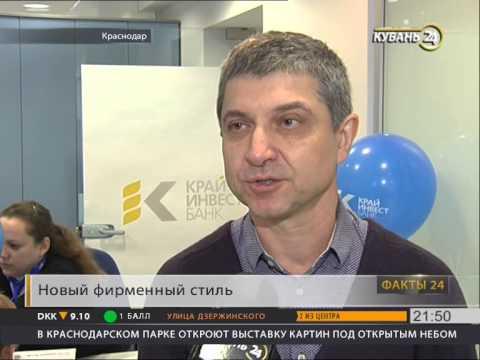 В Краснодаре открылся офис «Крайинвестбанка» в новом фирменном стиле