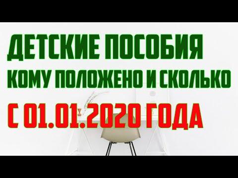 Детские Пособия с 1 Января 2020 Выплаты с 3 до 7 лет с 1 января 2020 Выплаты на 2 ребенка