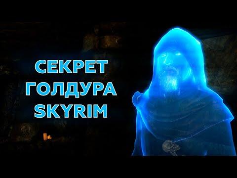 SKYRIM - ЛОР, ИНТЕРЕСНЫЙ КВЕСТ и СЕКРЕТ ГОЛДУРА!