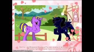Сериал про пони : Приключение Мираны и Кетти - магия дружбы 1 серия :3