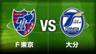 2014Jユースカップ 準々決勝 F東京 vs 大分 @ 味スタ西