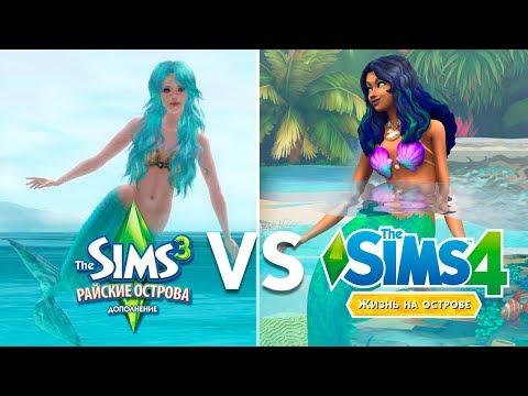 Русалки в The Sims 3 и The Sims 4 | Сравнение русалок в The Sims