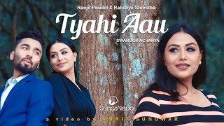 Tyahi Aau - Swaroop Raj Acharya | Rakshya Shrestha & Ranjit Poudel | New Nepali Song 2018/2075