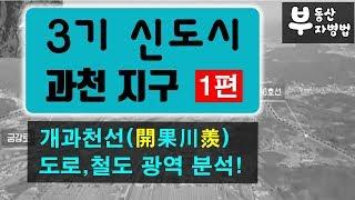 [부동산 부자병법]❤️강의❤️ 3기신도시 집중분석 - 과천 1편