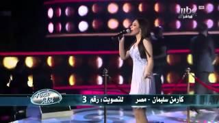 كارمن سليمان - اضواء الشهرة - Arab Idol