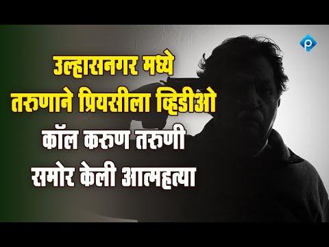 उल्हासनगर मध्ये तरुणाची प्रियसीला व्हिडिओ कॉल करून तरुणी समोरच आत्महत्या