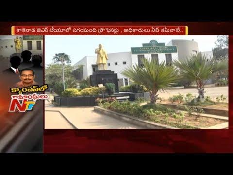 Operation JNTUK - 2    Exposing Professors Missbehaviour with Students    Focus    NTV