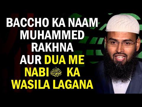 Bacchon Ka Naam Muhammad Rakhna Kaisa Hai Aur Kya Mohammad ﷺ Ke Naam Se Dua Ki Ja Sakti Hai By AFS