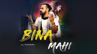Bina Mahi | (Full HD) | Kamal Barkat | New Punjabi Songs 2018 | Latest Punjabi Songs 2018