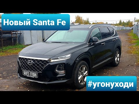 Hyundai Santa Fe #угонуходи