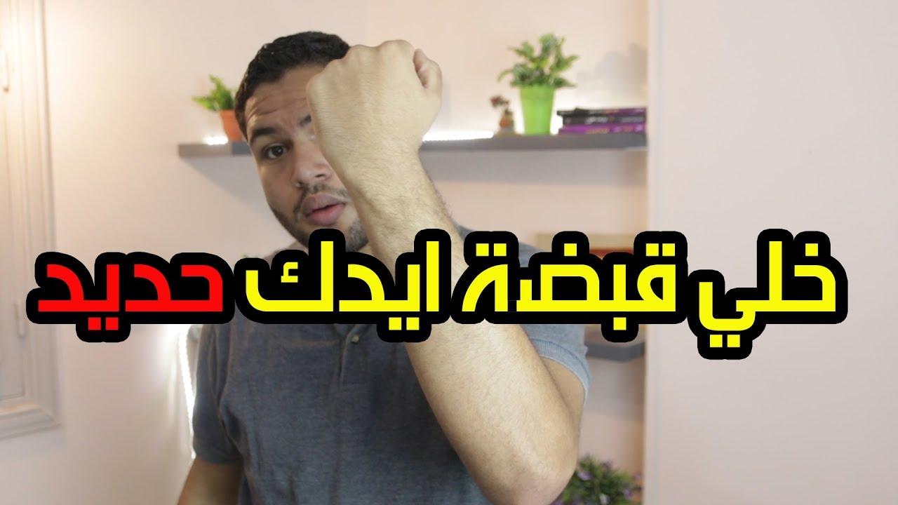 كيفية تقوية قبضة اليد وعضلات الرسغ  وعصب اليد|  الفوز في مصارعة الاذرع