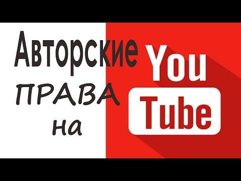 видео: Авторские права на ютуб. Как не нарушать авторские права. Как исправить нарушение авторских прав