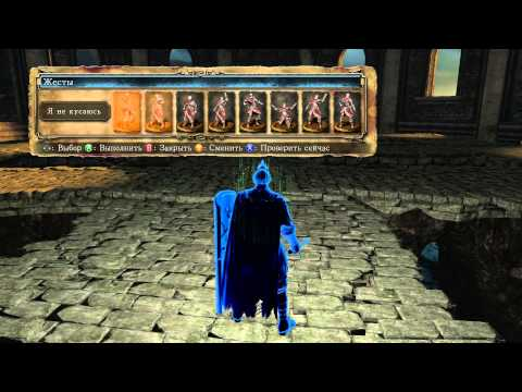 Dark Souls 2 (PC) Аренки