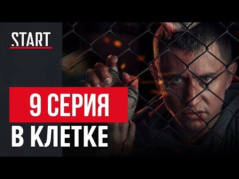 «В клетке 9 серия»18+ 2019 года